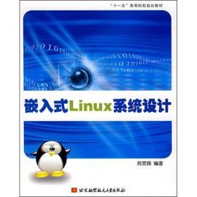 嵌入式Linux系统设计(十一五)