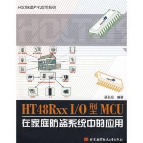 HOLTEK单片机应用系列:HT48Rxx IO型MCU在家庭防盗系统中的应用