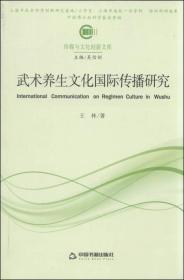 传媒与文化创新文库:武术养生文化国际传播研究