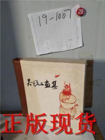 正版现货!吴悦石画集 珍藏本 带函套/吴悦石/荣宝斋出版社附图