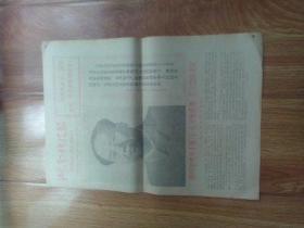 生日报   湖南科技报1977年4月20日1--8版   中共中央关于学习毛泽东选集第五卷的决定   有毛像 有语录   红印  有折痕自然旧边角中缝、或有裂口、虫孔