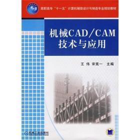 """高职高专""""十一五""""计算机辅助设计与制造专业规划教材:机械CAD/CAM技术与应用"""