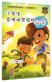 中国标准楷书两天小学生合体间架结构必会