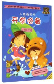 中国标准楷书两天练字法-人教版同步开学必备 三年级(下册)