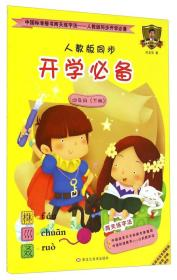 中国标准楷书两天练字法-人教版同步开学必备 四年级(下册)