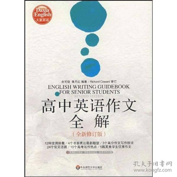 大夏书系:高中英语作文全解(全新修订版)
