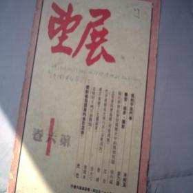 展望 1950年 第六卷 1 上海