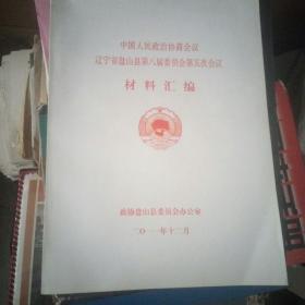 中国人民政治协商会议辽宁省盘山县第八届委员会第五次会议材料汇编