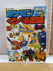 ポケモンくらべる图鉴    64开游戏用书  日文原版