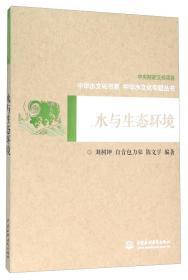 水与生态环境(中华水文化专题丛书)