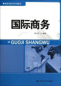 國際商務系列教材:國際商務