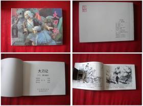 《大刀记》2,50开陈水远绘,人美2010出版10品,4951号,连环画