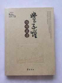 丰子恺杨柳画谱
