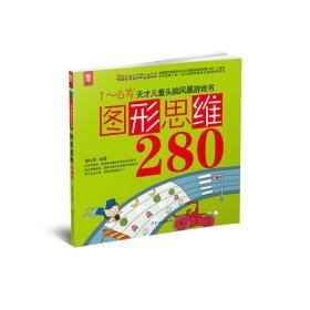 天才儿童头脑风暴系列游戏书:图形思维280