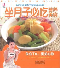 妈妈宝宝系列:坐月子必吃营养美食