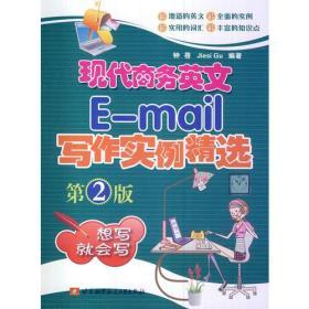 现代商务英文E-mail写作实例精选-第2版