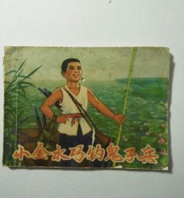 小金水巧钓鬼子兵 连环画 连环画小人书 64开