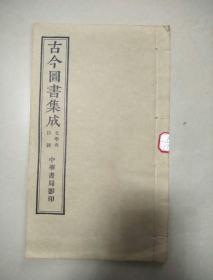 古今图书集成文学典目录