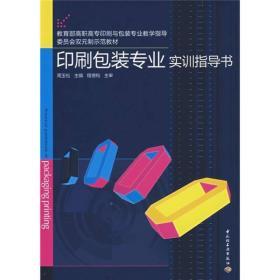 印刷包装专业实训指导书