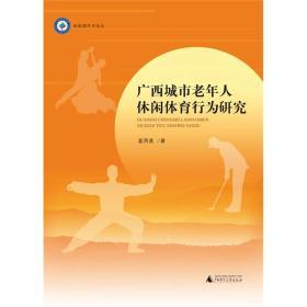 广西城市老年人休闲体育行为研究