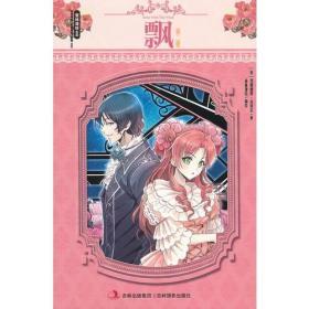◆名著漫读系列--飘(第二册)