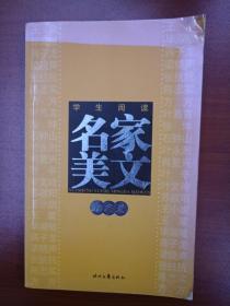 学生阅读 名家美文 励志卷(2010年1月一版一印)