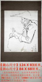 山东省画院院长◆孔维克《1980年绘●水墨人物画真迹》镜心◆手绘当代名人旧字画原作◆◆