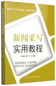 新闻采写实用教程陈祖继中国传媒大学出版社9787565712166