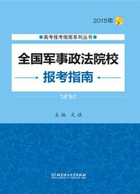 2015年全国军事政法院校报考指南(2015年报考指南系列)