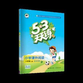 小儿郞2021秋季53天天练小学课外阅读6年级上册