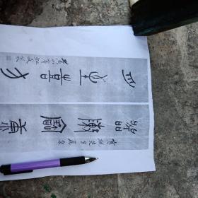 黄宾虹篆书:寒枫先生属(复印,4A纸缩印)