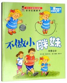 全方位健康书·成长关键期全阅读:不做小胖妹