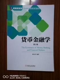 二手正版包邮 货币金融学(第2版)9787111573708