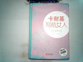 卡耐基写给女人:女人幸福修炼手册(超值全彩珍藏版) 书角有破埙