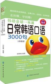 日常韩语口语3000句