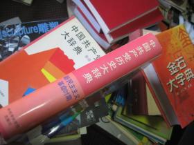 中国共产党历史大辞典.总论、人物 在柜里