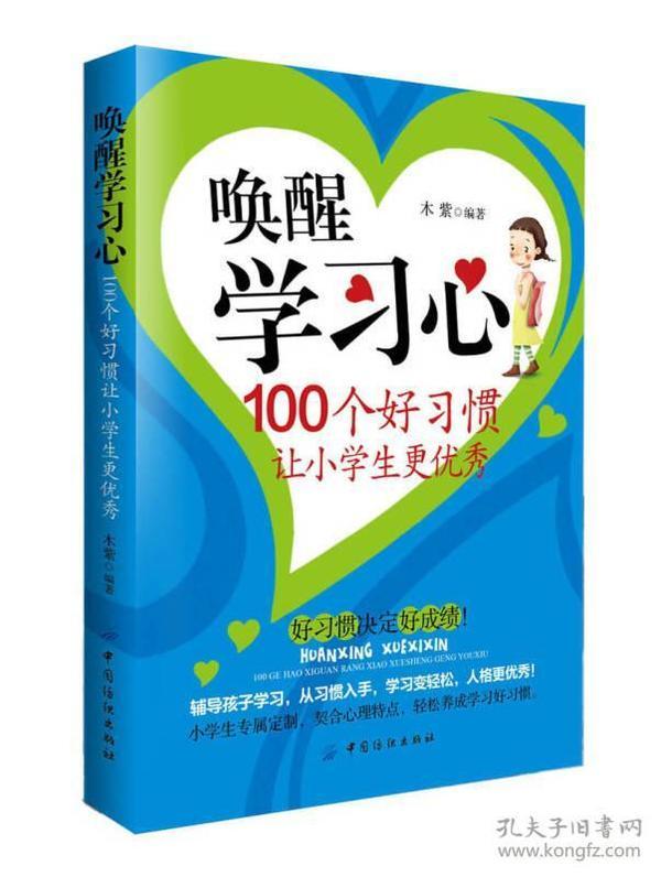 唤醒学习心:100个好习惯让小学生更优秀