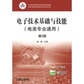 电子技术基础与技能(电类专业通用)第2版