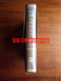 中国大百科全书 力学,精装甲种本,1985,1988一版二印【带塑封套,有外护套,库存未阅,品好】