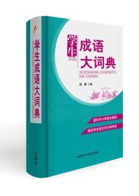学生成语大词典(单色版)