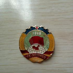 中国人民政治协商会议纪念章1949