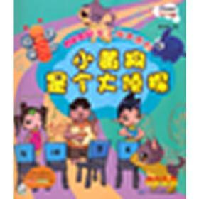 云朵宝贝系列之手工绘本:小黄狗是个大侦探