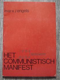 1972年荷兰文版《共产党宣言》附照片