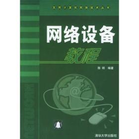 网络设备教程 陈明著 清华大学出版社 9787302081005