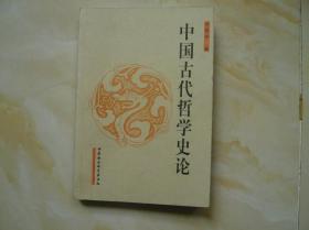 中国古代哲学史论(作者签赠本)