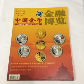 中國金幣·金融博覽(增刊 總第1期)2006年總第一期 創刊號