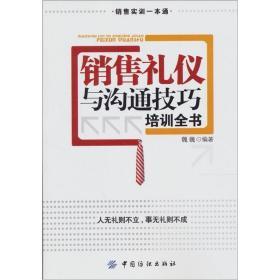 销售礼仪与沟通技巧培训全书