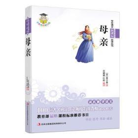 学生语文新课标必读丛书:母亲