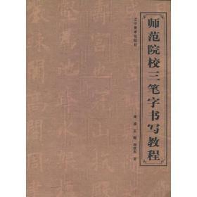 【二手包邮】师范院校三笔字书写教程 周波 王毅 肖庆东 辽宁美术