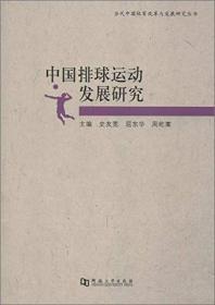 当代中国体育改革与发展研究丛书:中国排球运动发展研究